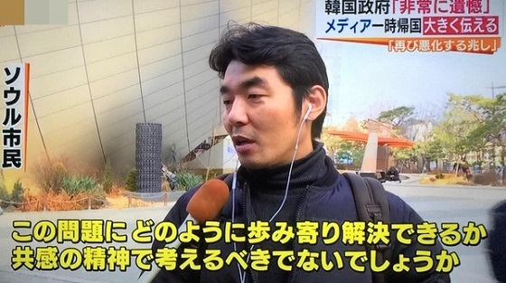1月6日放送「Nスタ」 韓国・釜山の日本総領事館前に慰安婦像が設置され、日本政府が対抗措置を決めたことについて、ソウル市民「(日本は)身の程知らずです。自分の立場だけで考える態度は不適切です」
