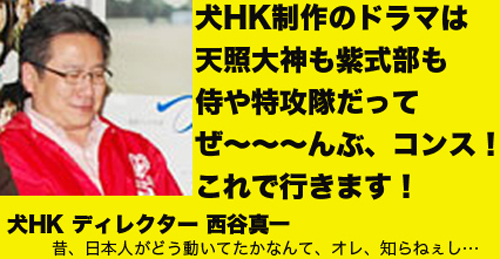 【演出:西谷真一 NHK】
