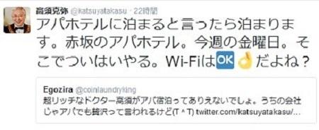 高須克弥 @katsuyatakasuアパホテルに泊まると言ったら泊まります。赤坂のアパホテル。今週の金曜日。