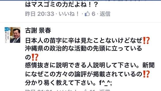今日の沖縄タイムスの記事です。個人の掲載記事に疑問を感じて真実を確かめる為に聞いた書き込みです。そのことが記事になってます。記事の内容を詳細に検索してご覧になって下さい。賛成反対の立場では無く今沖縄県