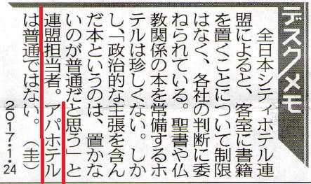 デスクメモ アパホテルは普通ではない。(圭) ホテル客室に「南京大虐殺」否定本 アパ史観を斬る 東京新聞