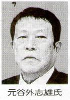 そもそも元谷代表とはどんな人物なのか。元谷外志雄