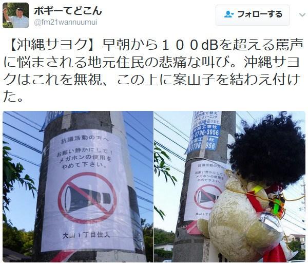 【沖縄サヨク】早朝から100dBを超える罵声に悩まされる地元住民の悲痛な叫び。
