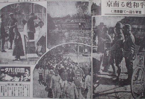 【平和甦る南京《皇軍を迎えて歓喜沸く》】朝日新聞1937年12月20日掲載「17日河村特派員撮影」