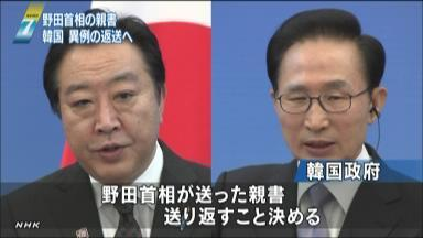 野田総理大臣が竹島の問題を平和的に解決することを目指してイ・ミョンバク大統領に親書を送ったが、韓国政府は親書を受け取らずに返送した。