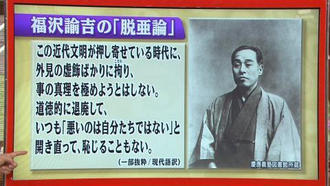 福沢諭吉「脱亜論」