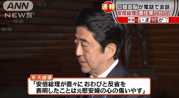 朴槿恵大統領は「安倍総理が直々にお詫びと反省を表明したことは元慰安婦の心の傷をいやす」と表明した。