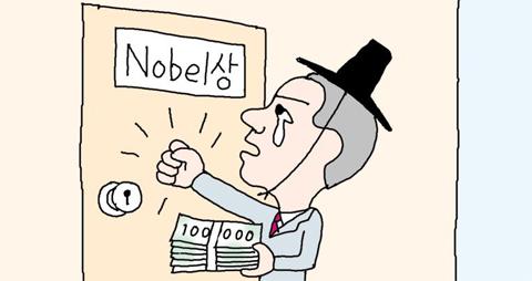 ネイチャーが韓国に警告「カネでノーベル賞は買えない」