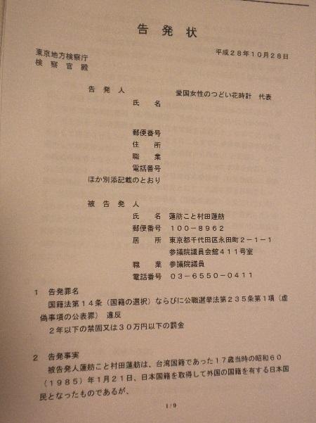 市民団体「愛国女性のつどい花時計」が蓮舫を「国籍法違反と公職選挙法違反の罪」で東京地検に刑事告発