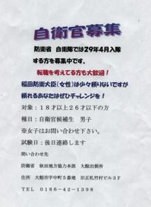 防衛省自衛隊秋田地方協力本部大館出張所の隊員が作成した自衛官募集のチラシ