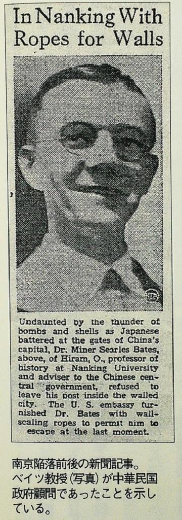 ベイツ教授は国際委員会の有力なメンバーで、宣教師でもあったが、エール大学所蔵の南京関係文書の中から見つかった新聞記事には、彼の顔写真の下に、「南京大学歴史学教授にして、中華民国政府顧問のマイナー・サー