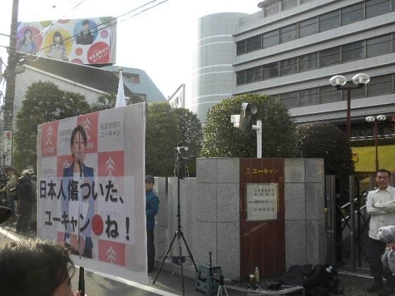 20161204ユーキャン新語・流行語大賞に対する抗議街宣