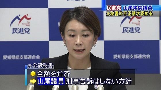 民進・山尾氏、ガソリン代不正は「秘書のせい」で済むのか 甘利氏追及では「秘書の責任は本人の責任」