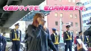 告知 ユーキャン抗議街宣、高田馬場 2016年12月28日 ツイッターデモ同時開催
