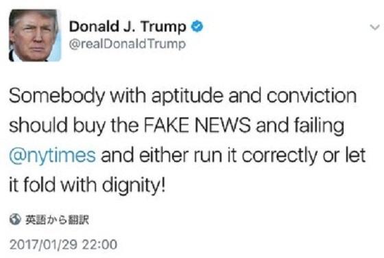 トランプ大統領はNYタイムズに対し、「誰か能力と信念がある人が『ウソニュース』で経営難のNYタイムズ紙を買収するか、正しく経営するか、尊厳をもって廃刊させるべきだ!」