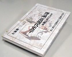 南京大虐殺に関する記述がある元谷外志雄・アパグループ代表の本。「藤誠志」は元谷氏のペンネーム=福島祥撮影