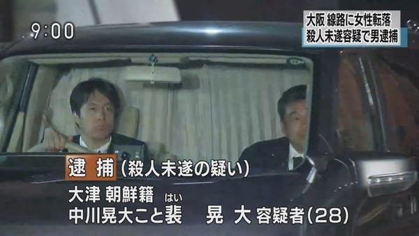 線路突き落とし事件 28歳男を殺人未遂容疑で逮捕NHK