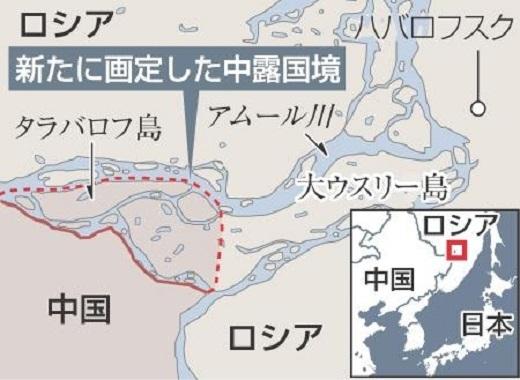 2004年10月14日に結ばれた「中露国境協定」により、ロシアは実効支配していたタラバーロフ島の全域と大ウスリー島の西半分を支那に返還することにした。 2004年10月14日に結ばれた「中露国境協定」