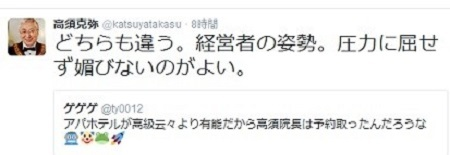 高須克弥 @katsuyatakasuどちらも違う。経営者の姿勢。圧力に屈せず媚びないのがよい。