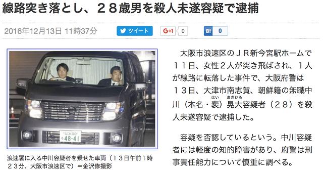 読売新聞 大津市南志賀、朝鮮籍の無職中川(本名・裴はい)晃大あきひろ容疑者(28)を殺人未遂容疑で逮捕した。