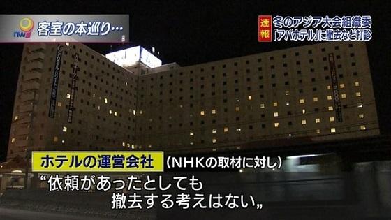 NHK「アパホテルに本の撤去打診 冬のアジア大会組織委 」