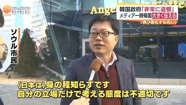 【特大ブーメラン】韓国ソウル市民「日本は身の程知らず。自分の立場だけで考えるのは不適切」慰安婦像設置への対抗措置について(キャプあり)