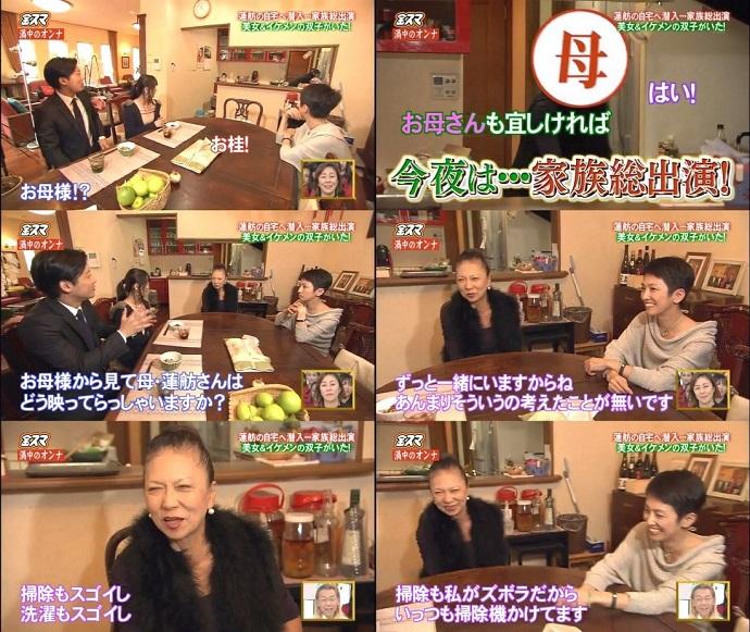 6蓮舫は戸籍謄本の公開について「子どもに影響するから」と拒否したが、なぜか先週のTBS[金スマ]で豪邸を家族を大公開した!