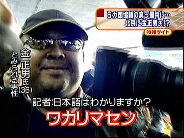 日本人記者「日本語はわかりますか?」金正男「ワカリマセン!」