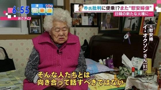 4【韓国】慰安婦像設置団体の代表「元慰安婦と一度も会った事は無い。記事を読んだだけ」パククネ批判に便乗か...元慰安婦も困惑「何の役にも立たない」(キャプあり)