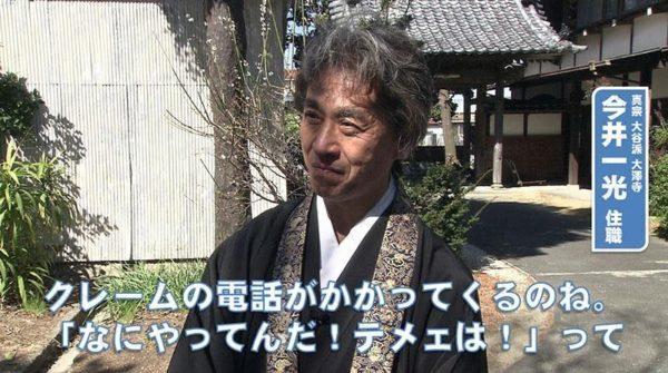 静岡県にある大澤寺(だいたくじ)