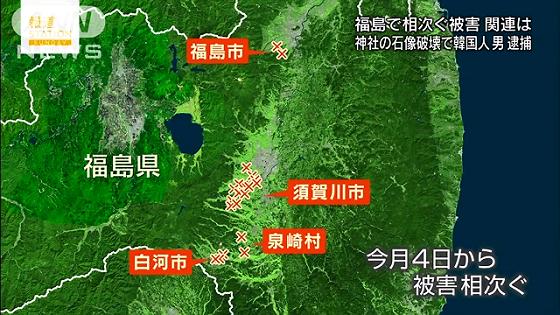 8仏像被害・福島で韓国人逮捕 神社の石像壊した疑い。韓国国籍で無職のチョン・スンホ容疑者(35)は9日の夜、泉崎村の神社でキツネの石像2体を首から折るなど、合わせて4点を壊した