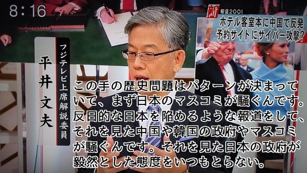 「新報道2001」平成29年1月22日、フジテレビ解説員・平井文夫「歴史問題のパターンは、まず日本のマスコミが反日報道⇒中国や韓国の政府やマスコミが騒ぐ⇒日本政府が毅然とした対応を取らない」
