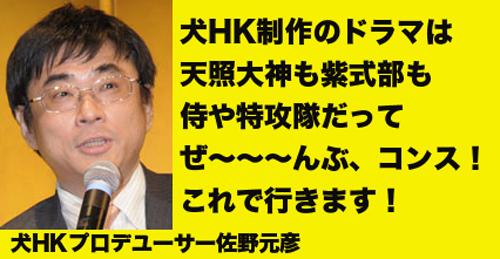 【製作総指揮:佐野元彦 NHK】