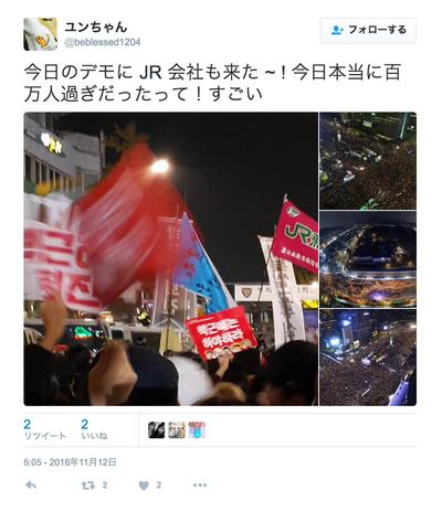 今日のデモに JR 会社も来た ~ ! 今日本当に百万人過ぎだったって!すごい