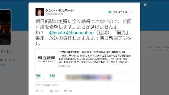 【ニュース女子】ケント・ギルバート氏「朝日新聞の主張に全く納得できないので、公開討論を希望します。まさか逃げませんよね?」