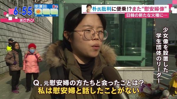 1【韓国】慰安婦像設置団体の代表「元慰安婦と一度も会った事は無い。記事を読んだだけ」パククネ批判に便乗か...元慰安婦も困惑「何の役にも立たない」(キャプあり) - コピー
