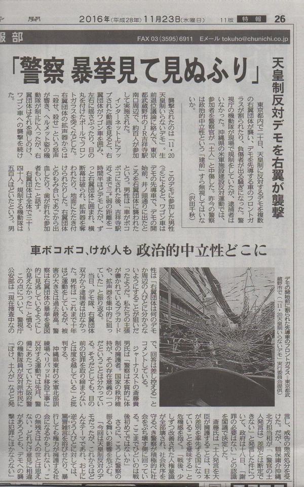 【ダブスタ】東京新聞「反天皇制デモを右翼が襲撃。警察が右翼の暴挙を取り締まらないのはおかしい」