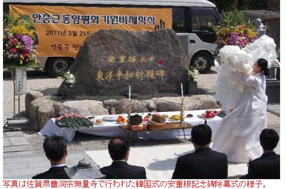無量寺の安重根の顕彰碑 安重根義士 東洋平和祈願碑