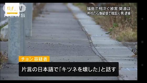 2仏像被害・福島で韓国人逮捕 神社の石像壊した疑い。韓国国籍で無職のチョン・スンホ容疑者(35)は9日の夜、泉崎村の神社でキツネの石像2体を首から折るなど、合わせて4点を壊した