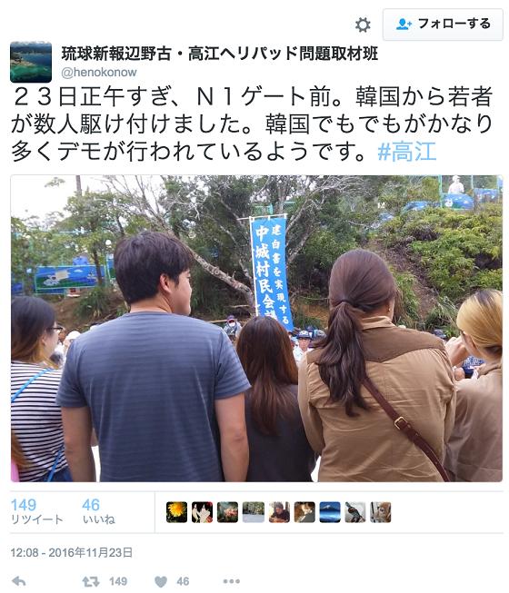 【沖縄サヨクの実態】琉球新報「反ヘリパッドデモに韓国から若者数人が駆けつけました」