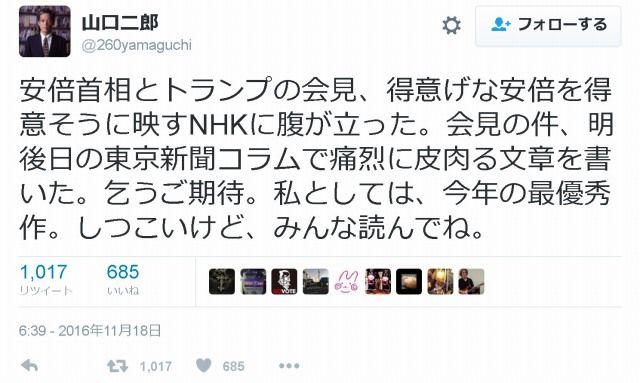 山口二郎「得意げな安倍を見て腹が立った。痛烈に皮肉る記事を東京新聞で書いてやった。今年最優秀作」