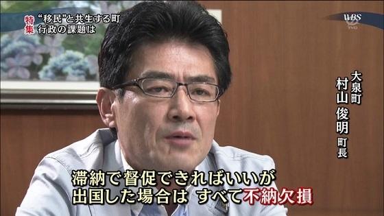 日本への移民の実態【群馬県大泉町】人口の15%が外人の町、生活保護の25%は外人!税金も滞納しまくってトンズラ
