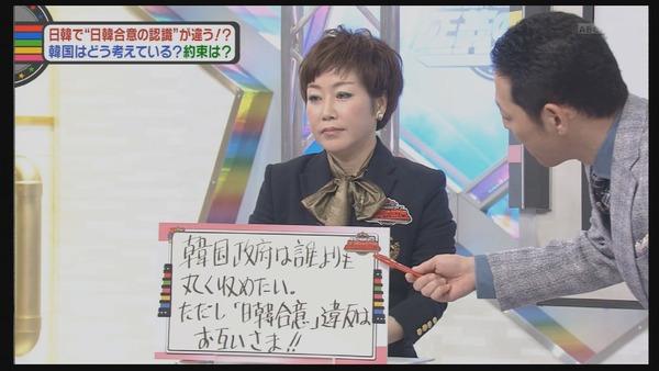 金慶珠『韓国政府は誰よりも丸く収めたい。ただし「日韓合意」違反はお互いさま!!』 正義のミカタ