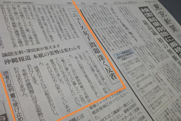 「ニュース女子」問題 深く反省 沖縄報道 本紙の姿勢は変わらず 東京新聞紙面