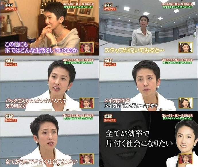 7蓮舫は戸籍謄本の公開について「子どもに影響するから」と拒否したが、なぜか先週のTBS[金スマ]で豪邸を家族を大公開した!