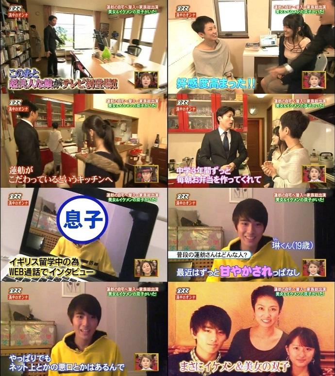 5蓮舫は戸籍謄本の公開について「子どもに影響するから」と拒否したが、なぜか先週のTBS[金スマ]で豪邸を家族を大公開した!