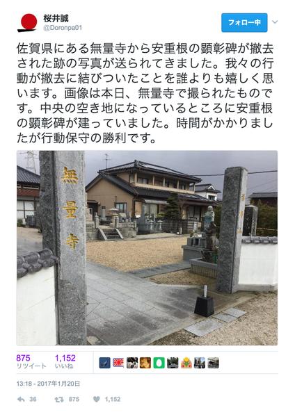 "【GJ速報】日本第一・桜井誠党首「佐賀県無量寺に設置された""安重根の碑石""が撤去されました。我々の抗議活動が実りました」"