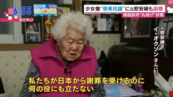 【韓国】慰安婦像設置団体の代表「元慰安婦と一度も会った事は無い。記事を読んだだけ」パククネ批判に便乗か...元慰安婦も困惑「何の役にも立たない」(キャプあり) - コピー