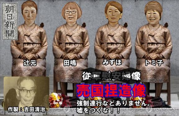 韓国、慰安婦像60体に増殖へ 専門家「被害者自慢して『被害者モンスター』になっている」