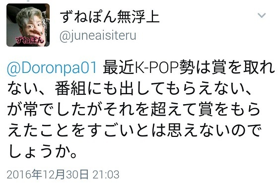 香山リカ@rkayama 日本レコード大賞最優秀新人賞を韓国グループIkONが取ったことを嘲笑する桜井誠氏のツイートに、 多くのファンが果敢に抗議のリプライをつけている。そのすべてが正論で、「文化」や「愛」が国や民
